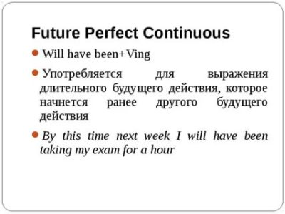 когда используется future perfect continuous