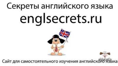 как по английски секрет