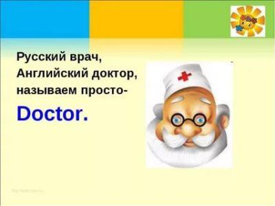 как по английски врач