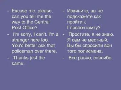 как переводится excuse me