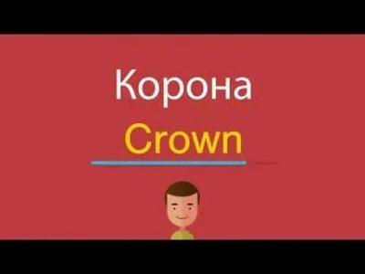 как по английски корона