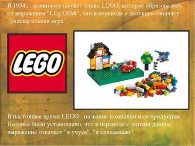 как пишется по английски лего