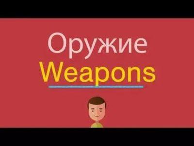 как по английски оружие