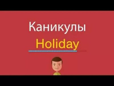 как по английски каникулы