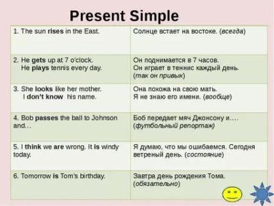 как составить предложение в present simple