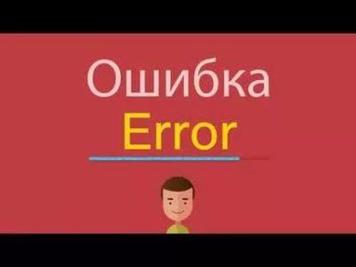 как ошибка по английски