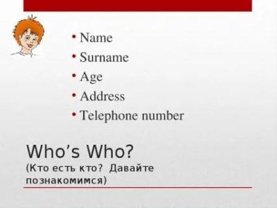 surname name что это