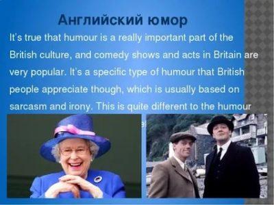 что такое английский юмор