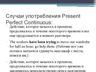 когда используется презент перфект континиус