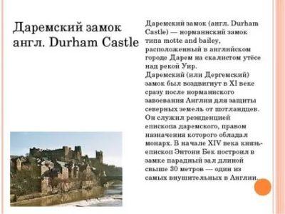 как по английски замок