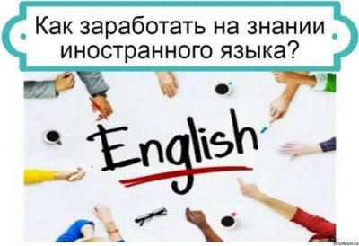 как заработать на английском языке