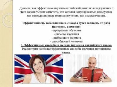 как эффективно выучить английский язык самостоятельно
