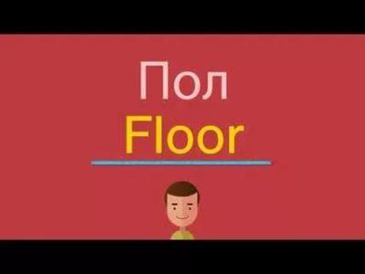 как читается слово floor