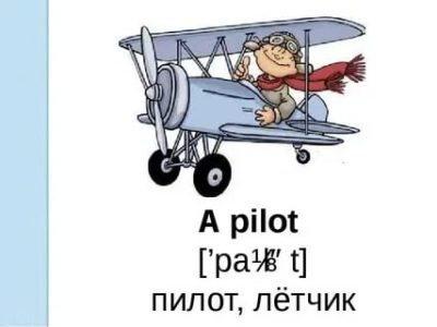 как по английски летчик