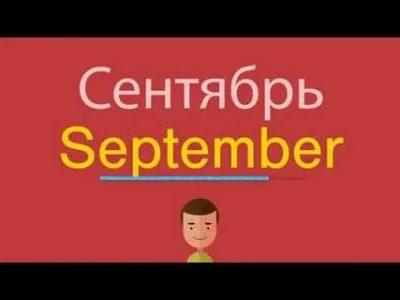 как по английски будет слово сентябрь