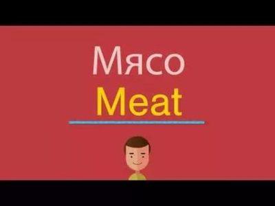 как читается слово meat