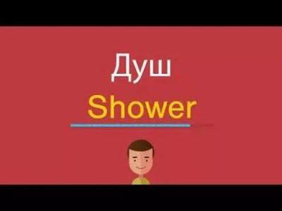 как по английски принимать душ