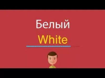 как по английски белый