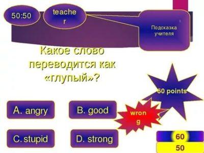 как переводится слово point