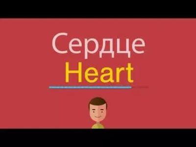 как по английски сердце