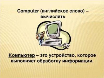 как по английски будет слово компьютер