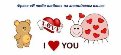 как на английском я тебя люблю
