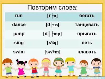 как читается слово dance