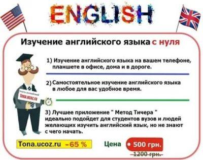 советы как выучить английский язык