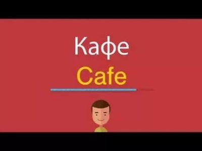 как по английски кафе