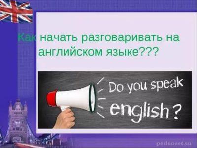 как начать говорить на английском