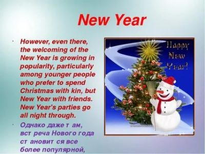 как я праздную новый год на английском