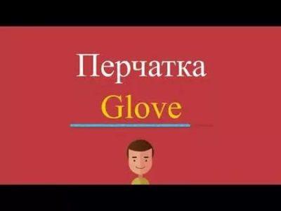 как по английски будет перчатки