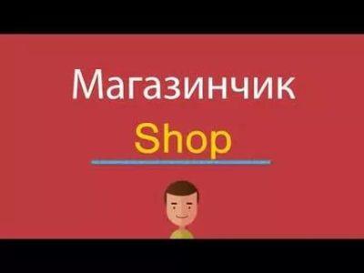 как переводится слово shop