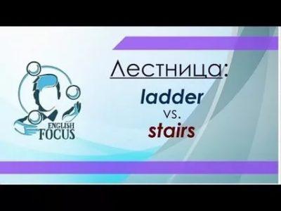 как по английски лестница
