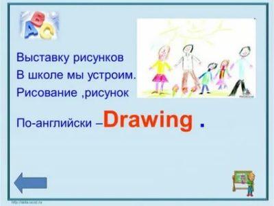 как по английски рисовать