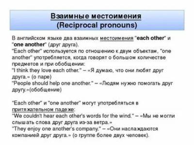 как будет по английски взаимно