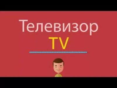 как по английски пишется телевизор