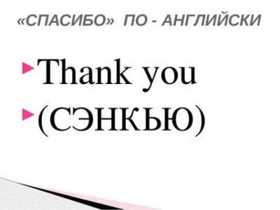 как по английски спасибо большое
