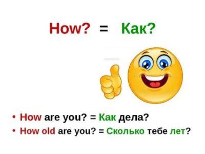 привет как дела на английском