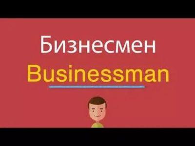 как по английски бизнесмен
