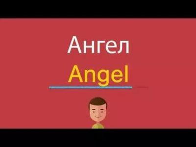 как по английски ангел