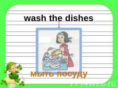как по английски мыть посуду