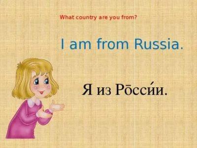 из какой ты страны на английском