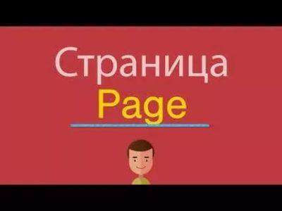 как будет страница по английски