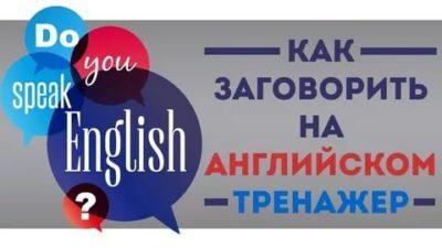 как заговорить на английском