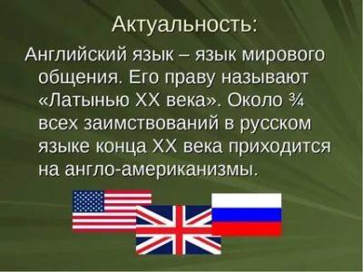 английский как глобальный язык общения