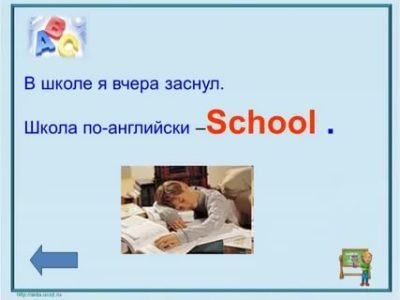 как будет по английски школа