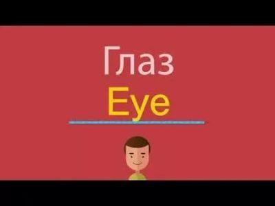 как по английски глаза произношение