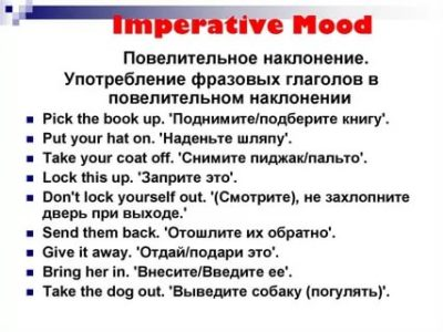 что такое императив в английском языке