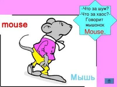 как переводится слово mice